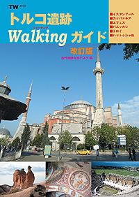 トルコ遺跡Walkingガイド